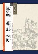 書の古典 風信帖・灌頂記 空海
