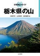 分県登山ガイド 8 栃木県の山