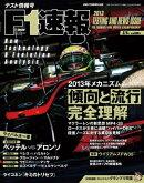 F1速報 2013 テスト情報号