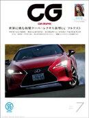 CG(CAR GRAPHIC)2017年7月号
