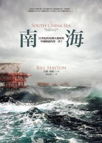 南海:21世紀的亞洲火藥庫與中國稱霸的第一??【電子書籍】[ 比爾.海頓(Bill Hayton) ]