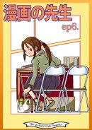 漫画の先生ep6.