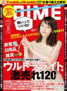 DIME (ダイム) 2017年 8月号【電子書籍】[ DIME編集部 ]