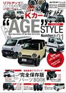 "AUTO STYLE Vol.11 Kカー""AGE""STYLE(アゲスタイル)01"