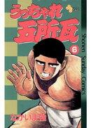 うっちゃれ五所瓦(6)