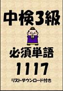 中国語検定試験3級必須単語1117(リストダウンロード付き)