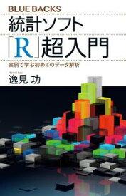 統計ソフト「R」超入門 実例で学ぶ初めてのデータ解析【電子書籍】[ 逸見功 ]