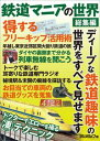 鉄道マニアの世界 総集編【電子書籍】[ 三才ブックス ]