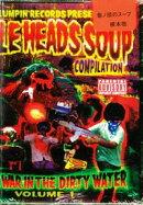 亀ノ頭のスープ
