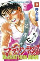 マラソンマン(9)