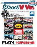 Street VWs 2016年 11月号