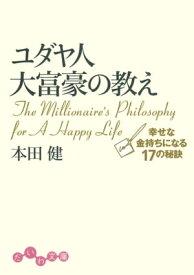 ユダヤ人大富豪の教え 幸せな金持ちになる17の秘訣幸せな金持ちになる17の秘訣【電子書籍】[ 本田健 ]