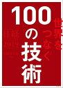 日経テクノロジー展望2019 世界をつなぐ100の技術【電子書籍】