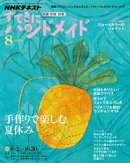 NHK すてきにハンドメイド 2018年8月号[雑誌]