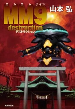 MM9ーdestructionー [単行本版]