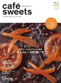 caf?-sweets(カフェ・スイーツ) 179号179号【電子書籍】