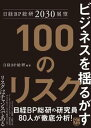 日経BP総研2030展望 ビジネスを揺るがす100のリスク【電子書籍】