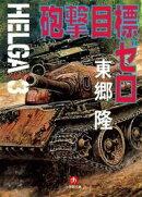 ヘルガ#3 砲撃目標ゼロ(小学館文庫)