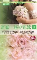 富豪一族の花嫁 2