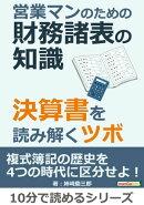 営業マンのための財務諸表の知識。決算書を読み解くツボ。