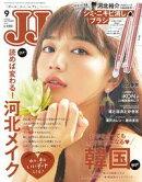 JJ 2018年9月号