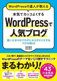 WordPressの達人が教える 本気でカッコよくするWordPressで人気ブログ 思いどおりのブログにカスタマイズするプロの技43【電子書籍】[ 尾形義暁 ]