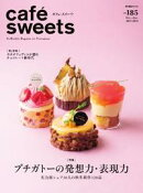café-sweets(カフェ・スイーツ) 185号