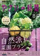 NHK 趣味の園芸 やさいの時間 2018年8月・9月号[雑誌]