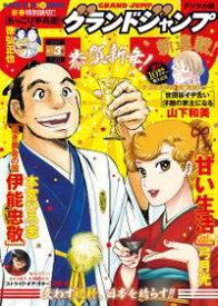 甘い 生活 2nd season 14