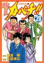 特上カバチ!!-カバチタレ!2-20巻【電子書籍】[ 田島隆 ]