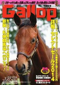 週刊Gallop 2014年7月27日号 2014年7月27日号【電子書籍】