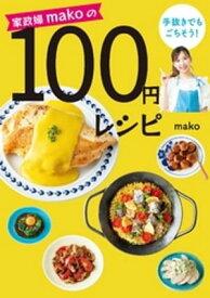 家政婦makoの手抜きでもごちそう! 100円レシピ【電子書籍】[ mako ]