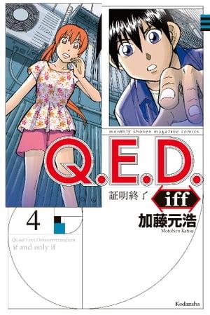 Q.E.D.iff ー証明終了ー4巻【電子書籍】[ 加藤元浩 ]