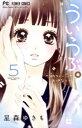 ういらぶ。ー初々しい恋のおはなしー(5)【電子書籍】[ 星森ゆきも ]