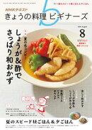 NHK きょうの料理 ビギナーズ 2018年8月号[雑誌]