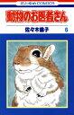 動物のお医者さん 6【電子書籍】[ 佐々木倫子 ]