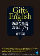 洒落た英語 表現175