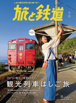 旅と鉄道 2018年7月号 [雑誌]【電子書籍】