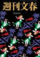 週刊文春 7月26日号