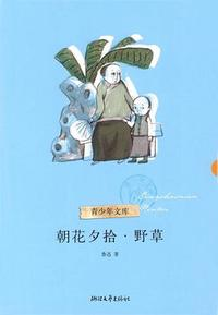 Dawn Blossoms Plucked at Dusk【電子書籍】[ Xun Lu ]
