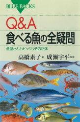Q&A 食べる魚の全疑問 魚屋さんもビックリその正体