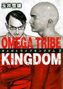 OMEGA TRIBE KINGDOM(2)【期間限定 無料お試し版】
