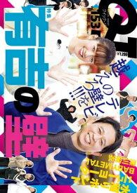 Quick Japan(クイック・ジャパン)Vol.153 2020年12月発売号 [雑誌]【電子書籍】[ クイックジャパン編集部 ]