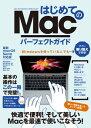 はじめてのMac パーフェクトガイド【電子書籍】
