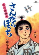 さんだらぼっち ビッグコミック版(13)