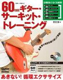 60日間ギター・サーキット・トレーニング