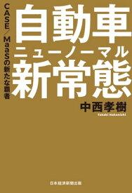 自動車 新常態(ニューノーマル) CASE/MaaSの新たな覇者【電子書籍】[ 中西孝樹 ]