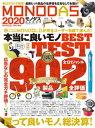 100%ムックシリーズ MONODAS 2020【電子書籍】[ 晋遊舎 ]
