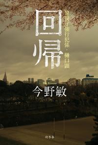 回帰 警視庁強行犯係・樋口顕【電子書籍】[ 今野敏 ]