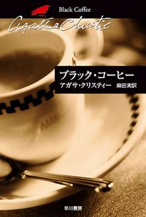 ブラック・コーヒー【電子書籍】[ アガサ クリスティー ]